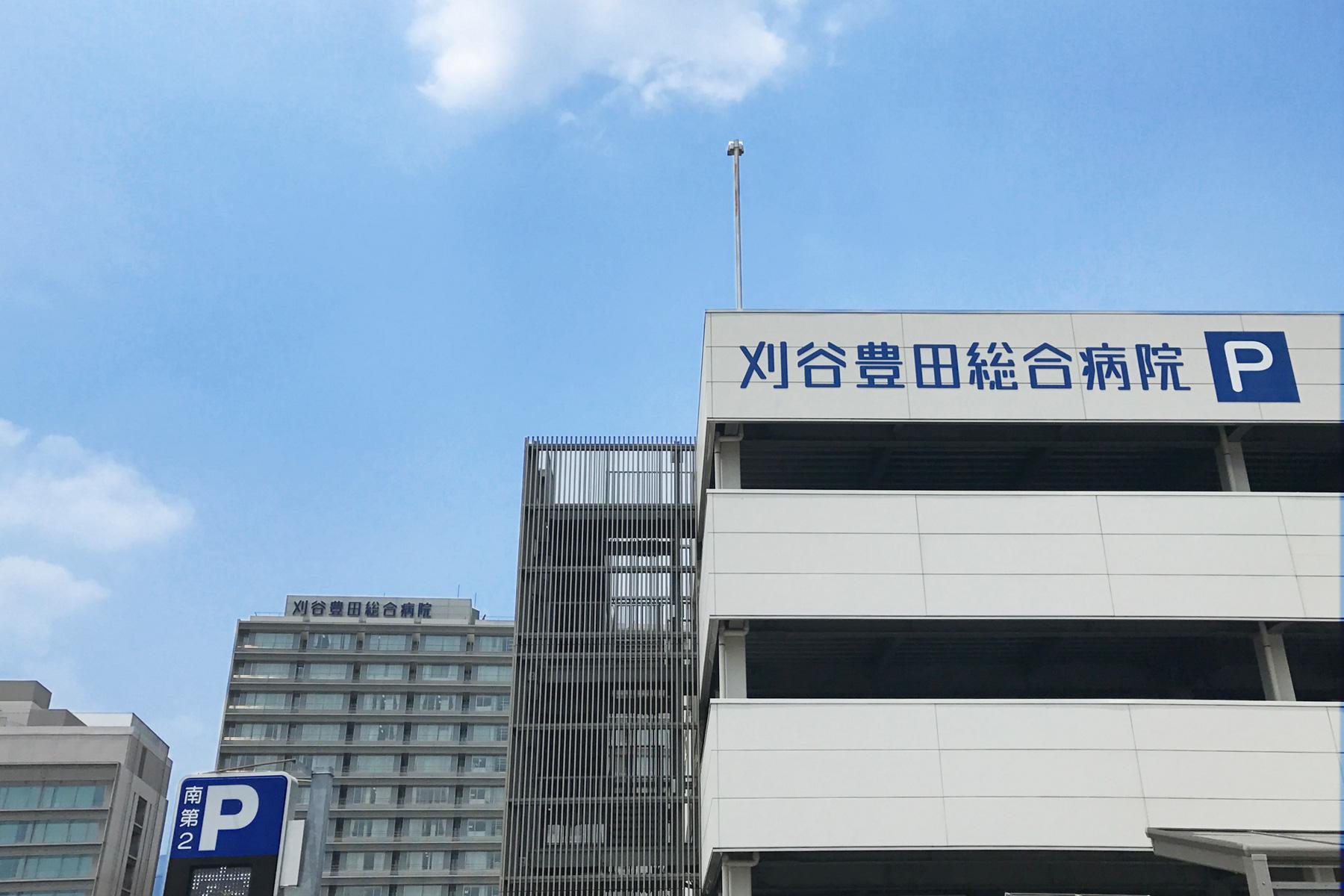 病院 総合 刈谷 豊田